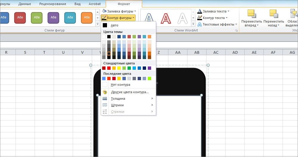 ExcelArt – изометрия «на халяву». Рисуем псевдообъемный телефон без 3D и Фотошопа - 14
