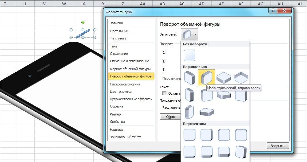 ExcelArt – изометрия «на халяву». Рисуем псевдообъемный телефон без 3D и Фотошопа - 20