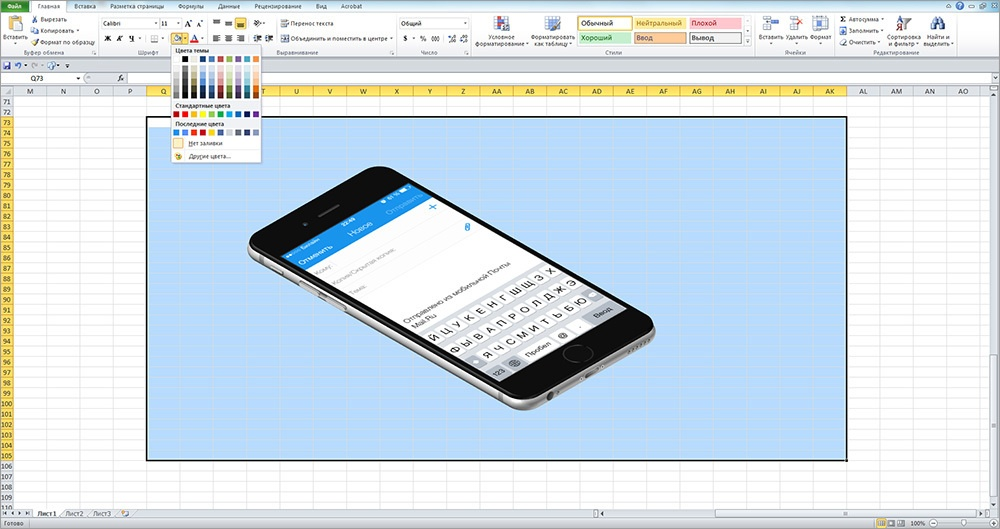 ExcelArt – изометрия «на халяву». Рисуем псевдообъемный телефон без 3D и Фотошопа - 29