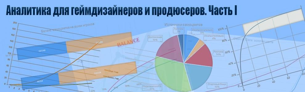 Аналитика для геймдизайнеров и продюсеров. Часть I - 1