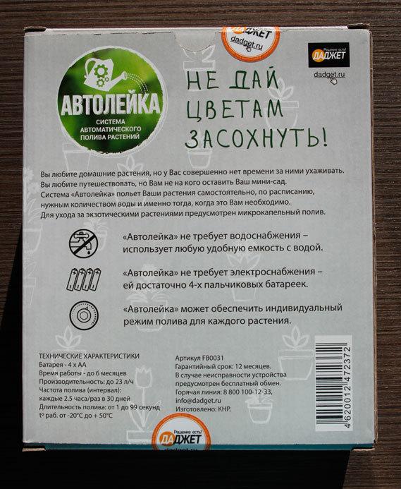 Автоматическая лейка для растений - 3