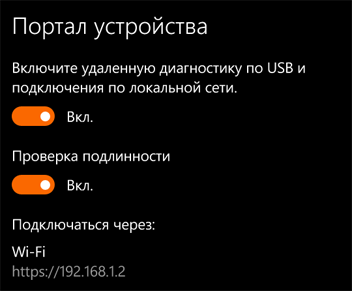 Дистрибуция неопубликованных в Store приложений Windows 10 - 10