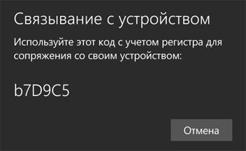 Дистрибуция неопубликованных в Store приложений Windows 10 - 12