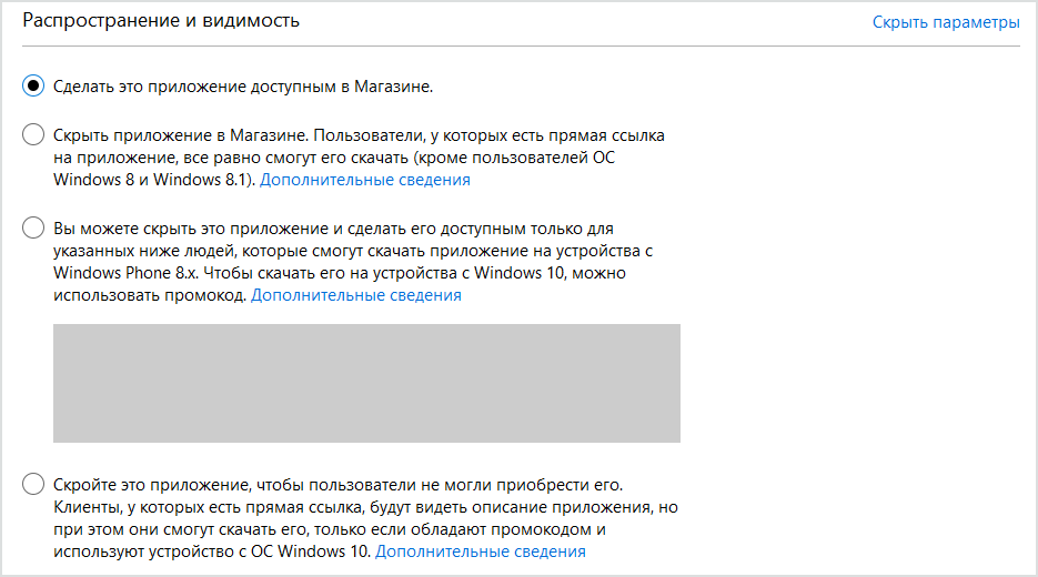 Дистрибуция неопубликованных в Store приложений Windows 10 - 16