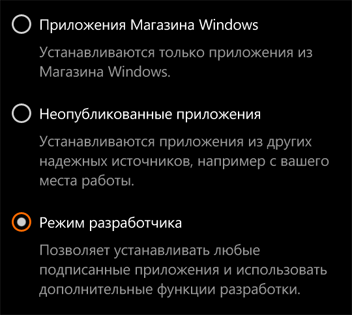 Дистрибуция неопубликованных в Store приложений Windows 10 - 2
