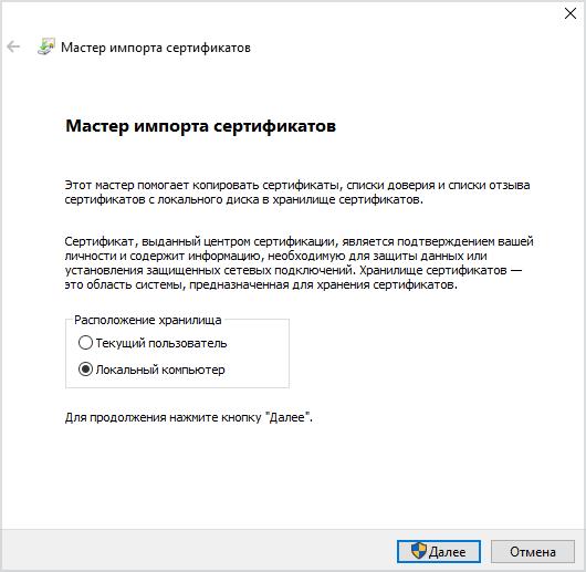 Дистрибуция неопубликованных в Store приложений Windows 10 - 5
