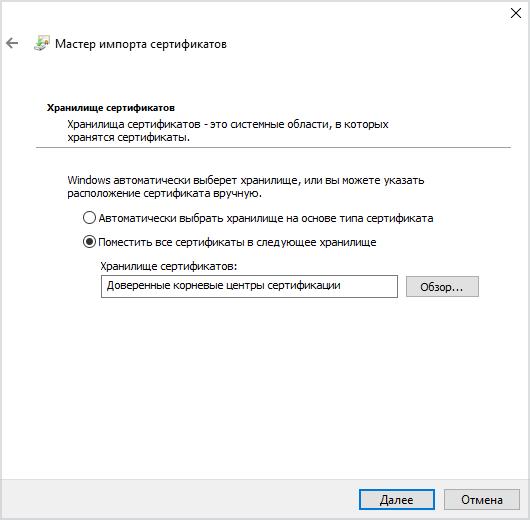 Дистрибуция неопубликованных в Store приложений Windows 10 - 6