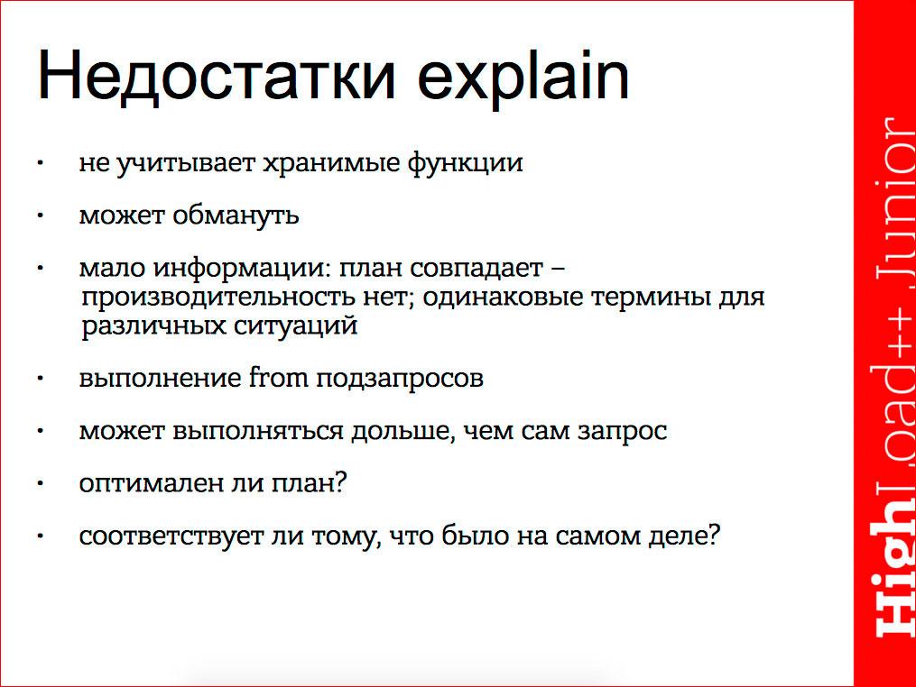 Основы индексирования и возможности EXPLAIN в MySQL - 14