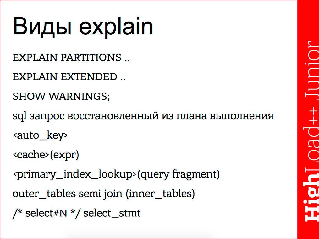 Основы индексирования и возможности EXPLAIN в MySQL - 15