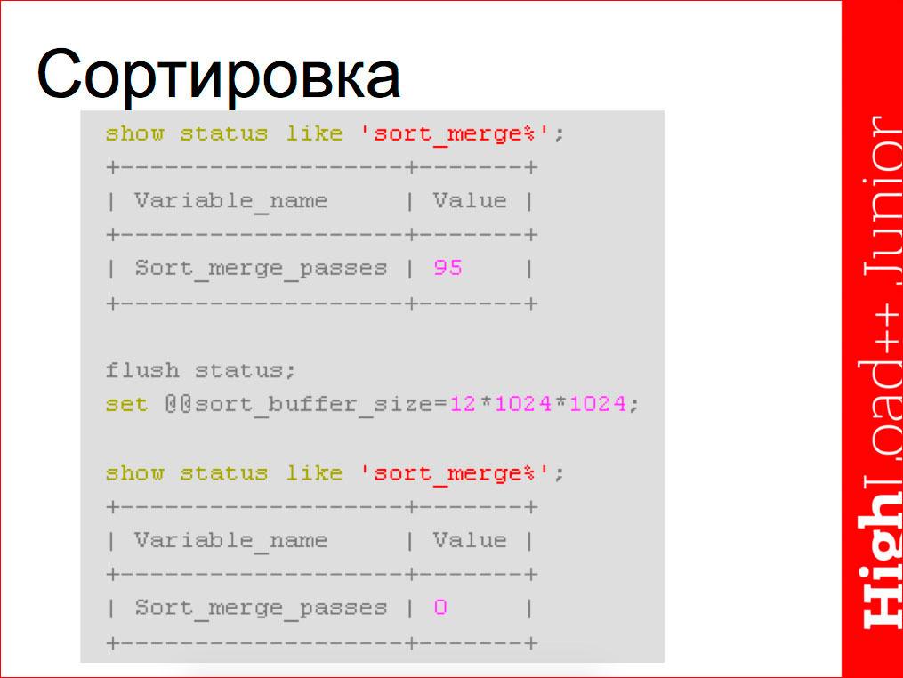 Основы индексирования и возможности EXPLAIN в MySQL - 26