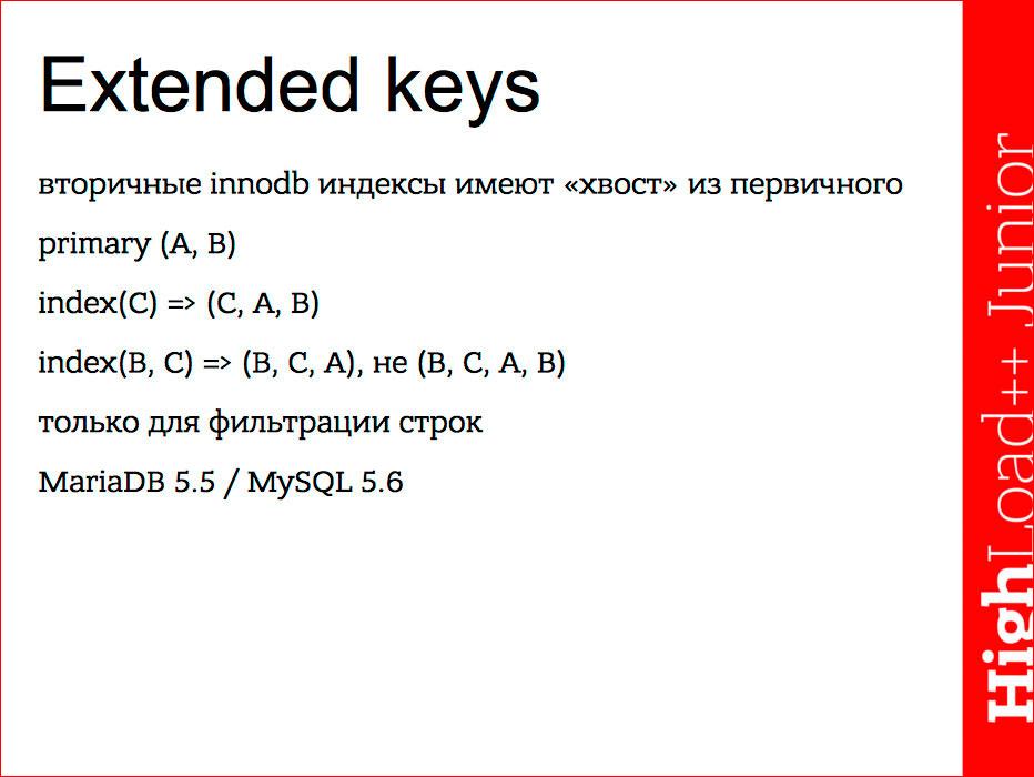 Основы индексирования и возможности EXPLAIN в MySQL - 8