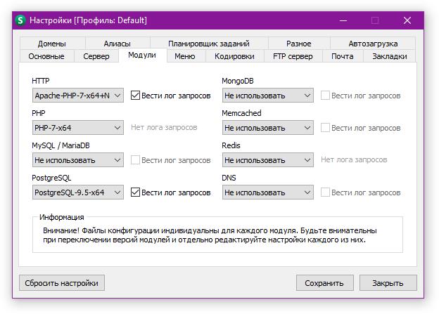 Laravel 5.3: Подготовка к разработке (для новичков) - 12