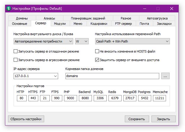 Laravel 5.3: Подготовка к разработке (для новичков) - 13
