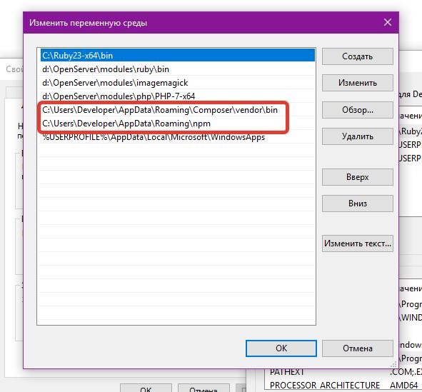 Laravel 5.3: Подготовка к разработке (для новичков) - 20