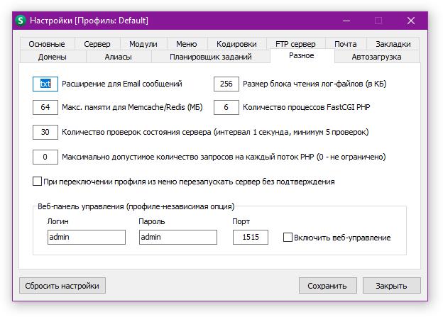 Laravel 5.3: Подготовка к разработке (для новичков) - 3