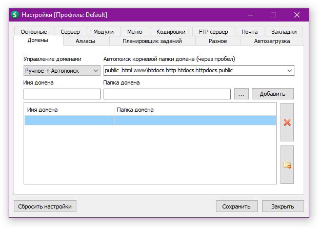 Laravel 5.3: Подготовка к разработке (для новичков) - 6