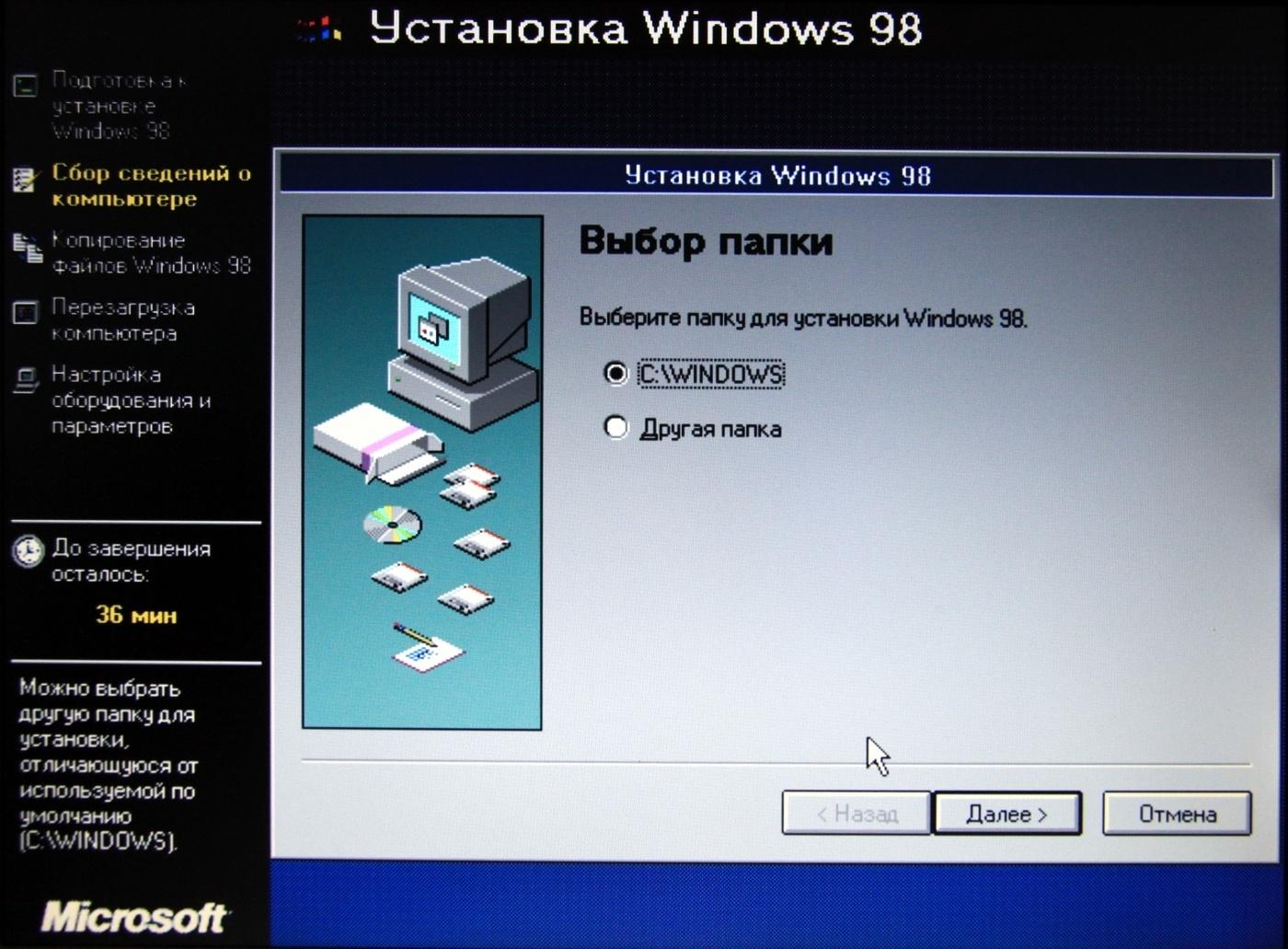Эксперименты над ноутбуком iRU Brava-4215COMBO, выпущенным в 2004 году (Часть 2) - 26