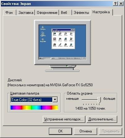 Эксперименты над ноутбуком iRU Brava-4215COMBO, выпущенным в 2004 году (Часть 2) - 31
