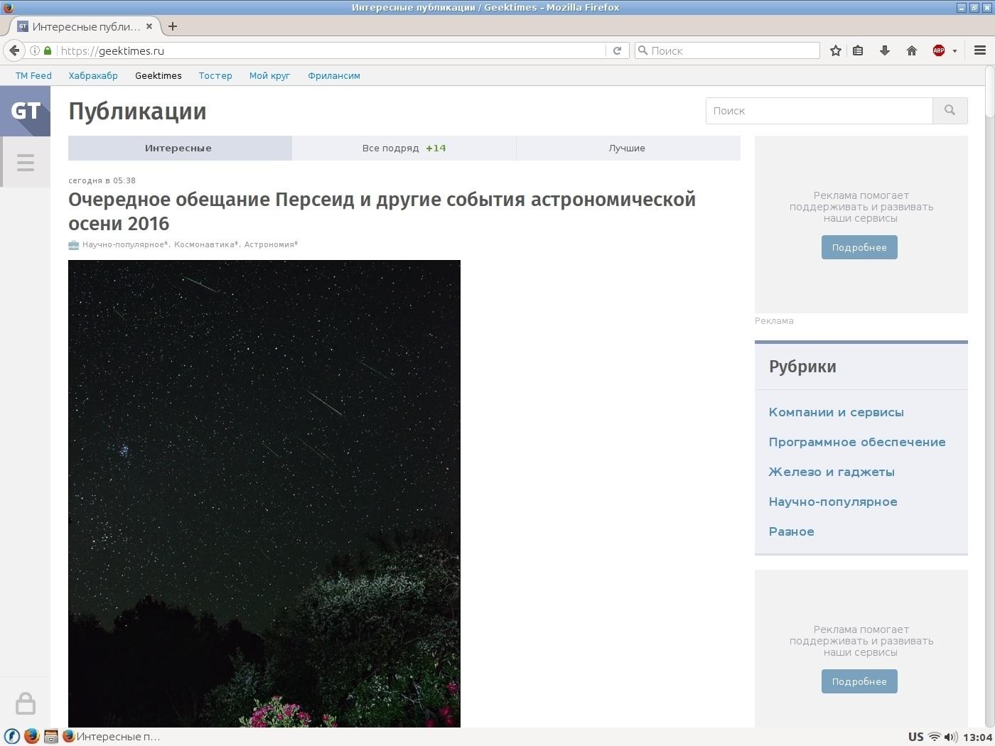 Эксперименты над ноутбуком iRU Brava-4215COMBO, выпущенным в 2004 году (Часть 2) - 39
