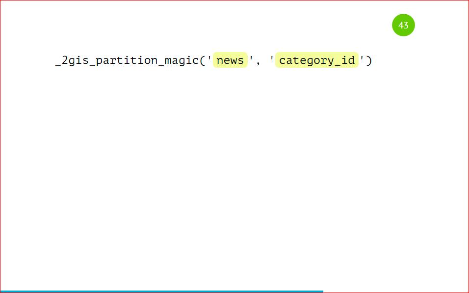Масштабирование базы данных через шардирование и партиционирование - 29
