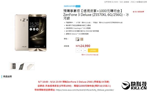 В продажу поступил первый смартфон с SoC Snapdragon 821, которым стал Asus Zenfone 3 Deluxe