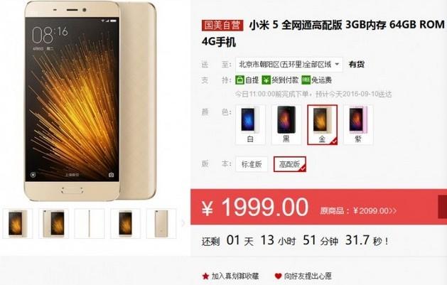 В продаже появился разогнанный смартфон Xiaomi Mi5 Extreme за $300