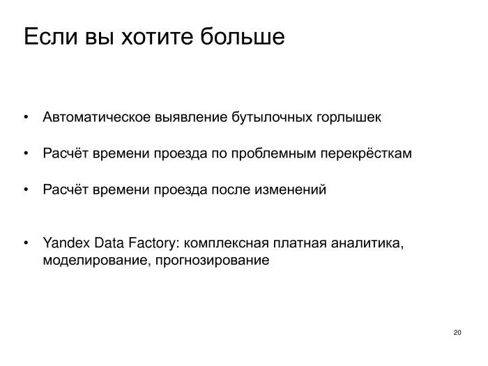 Выявление проблем дорожной сети с помощью Яндекс.Пробок. Лекция в Яндексе - 16