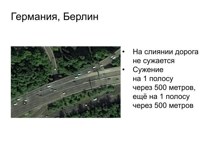 Выявление проблем дорожной сети с помощью Яндекс.Пробок. Лекция в Яндексе - 6