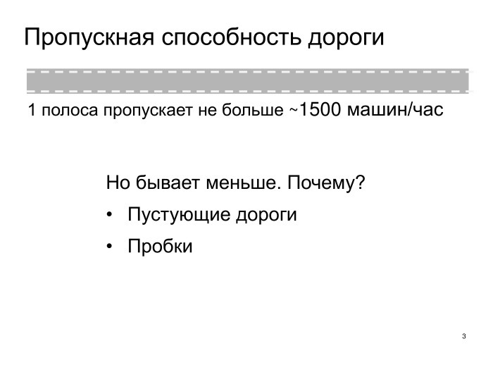 Выявление проблем дорожной сети с помощью Яндекс.Пробок. Лекция в Яндексе - 1