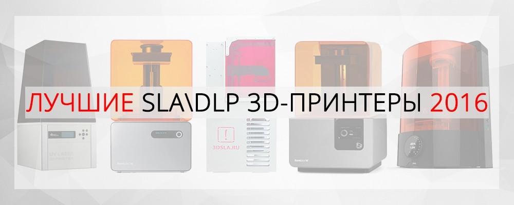 Лучшие SLA-DLP 3D-принтеры на рынке в 2016 году - 1