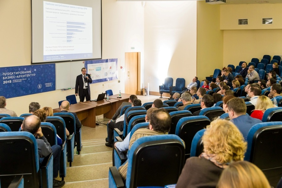 Анонс конференции «Проектирование бизнес-архитектур 2016» - 2