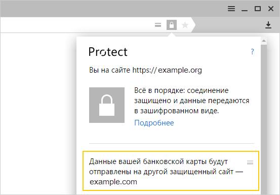 От черного списка до машинного обучения. Антифишинг в Яндекс.Браузере - 6