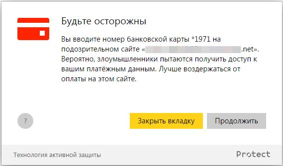 От черного списка до машинного обучения. Антифишинг в Яндекс.Браузере - 8
