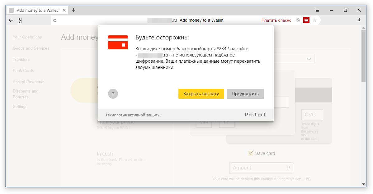 От черного списка до машинного обучения. Антифишинг в Яндекс.Браузере - 1