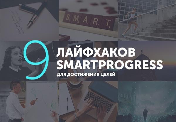 Достигаем целей: 9 лайфхаков от SmartProgress - 1