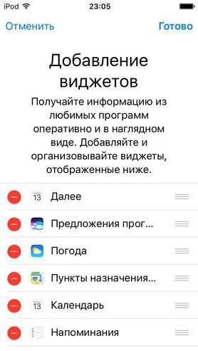 Настройки безопасности iOS 10, на которые следует обратить внимание - 2