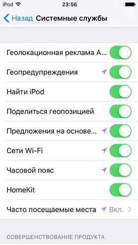 Настройки безопасности iOS 10, на которые следует обратить внимание - 5