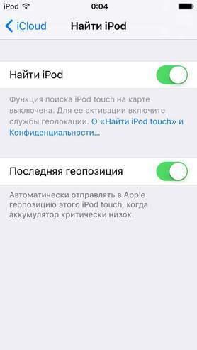 Настройки безопасности iOS 10, на которые следует обратить внимание - 6