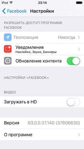 Настройки безопасности iOS 10, на которые следует обратить внимание - 7