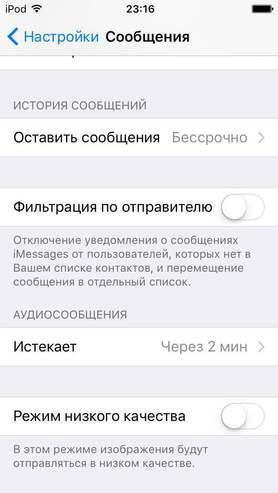 Настройки безопасности iOS 10, на которые следует обратить внимание - 9