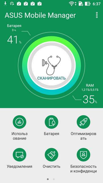 Обзор смартфона ASUS ZenFone 3 - 41