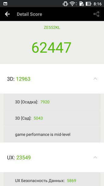 Обзор смартфона ASUS ZenFone 3 - 57