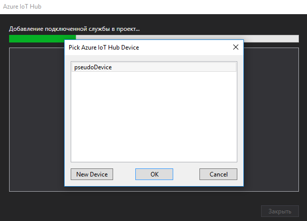 Работаем с Azure IoT устройствами из приложений UWP - 6
