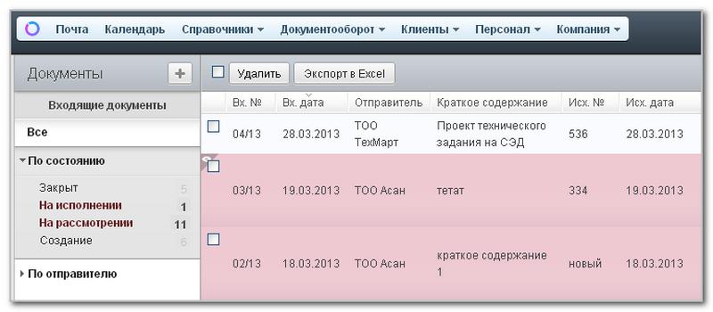 Сравнение СЭД представленных на рынке Казахстана - 4