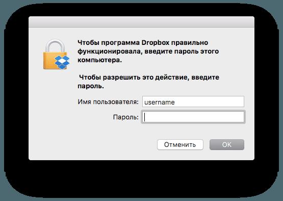 Dropbox на macOS использует приёмы malware, чтобы получить привилегии, которые ему не нужны - 3