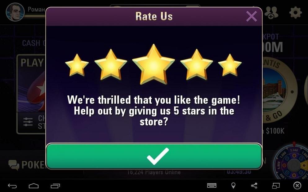 Какое окно оценки игры интегрировать в свою мобилку - 16