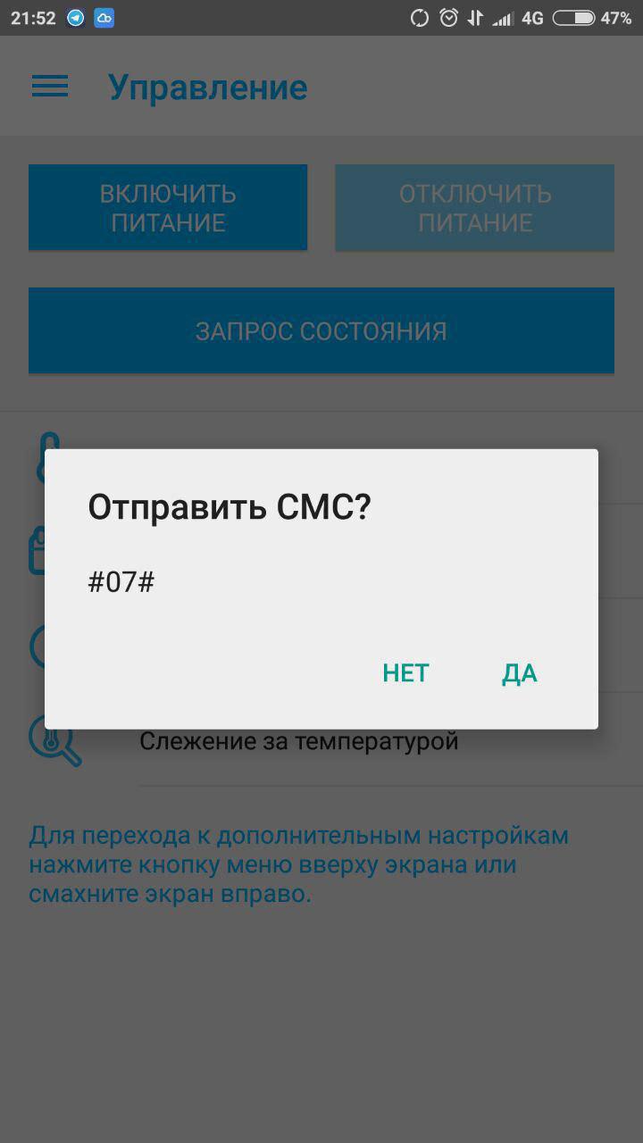 Обзор GSM-розетки «Телеметрика» - 15