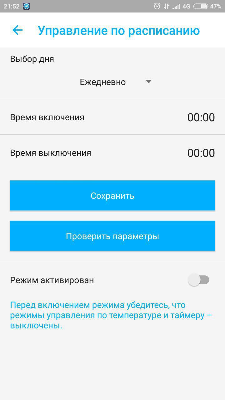 Обзор GSM-розетки «Телеметрика» - 18