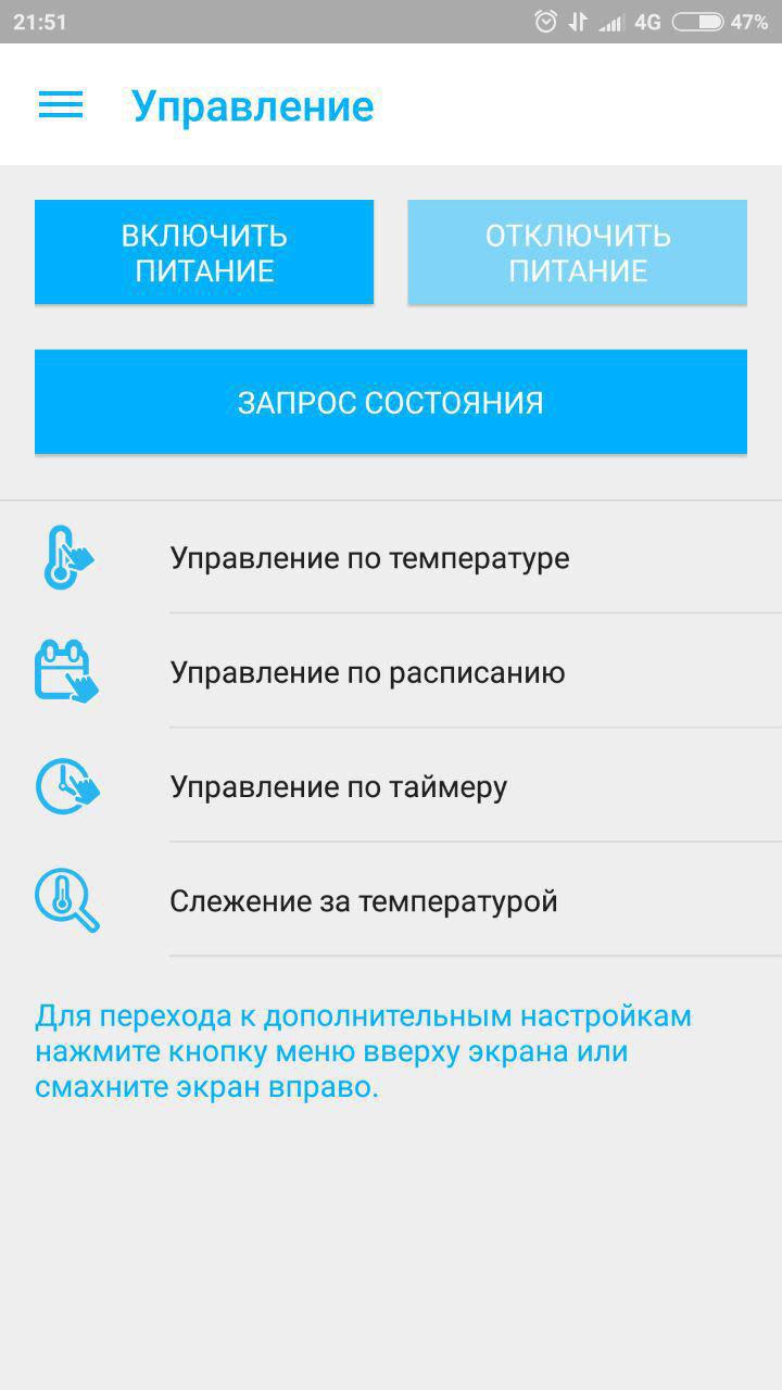 Обзор GSM-розетки «Телеметрика» - 19