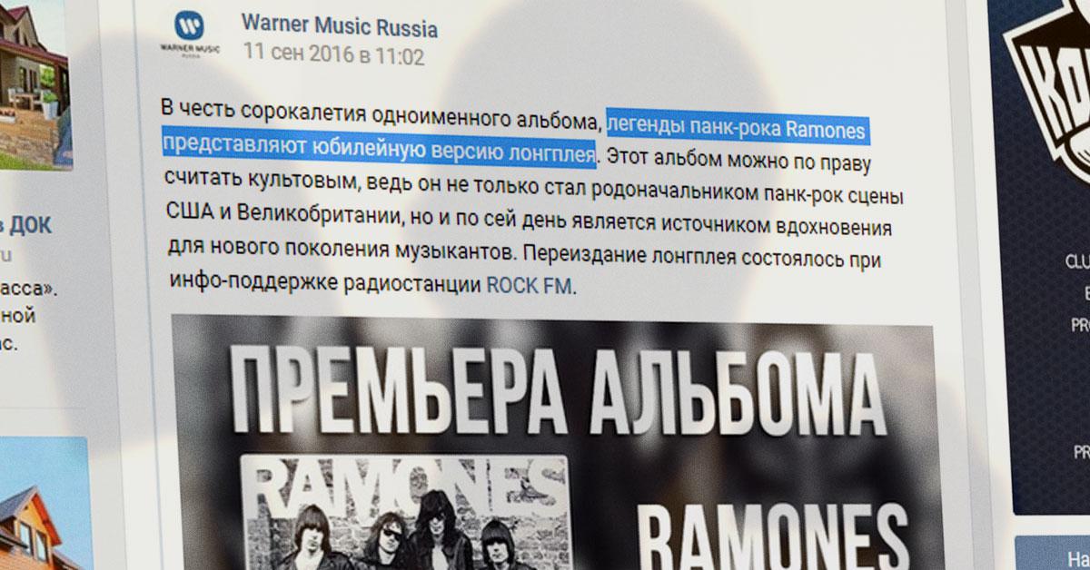 Премьера альбома Ramones, Warner Music Russia во ВКонтакте 2016 Годы жизни музыкантов Рамоунз: Joey Ramone (1951–2001), Johnny Ramone (1948–2004), Dee Dee Ramone (1951–2002) Tommy Ramone (1949–2014)